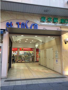 志木店への行き方2