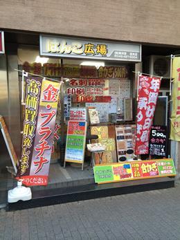志木店への行き方3