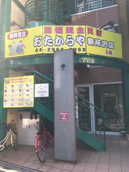 新所沢店への行き方4