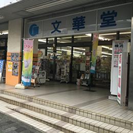 湘南台店への行き方4