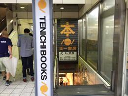 綱島店への行き方3