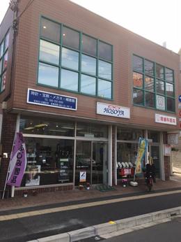 鶴瀬店への行き方4