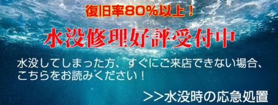 復旧率80%以上!水没修理好評受付中