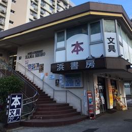 洋光台店への行き方3