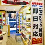 iPhone repair in Tokyo-Japan!!