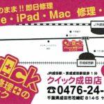富里市七栄よりiPhone画面割れでご来店!!当日修理20分!