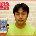☆電池の持ちが悪いiPhone6の修理に富山県よりご来店!アイフォン修理のクイック名古屋