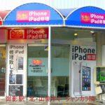 #iPhone6S修理#御影・芦屋・灘・神戸