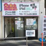 成田市内で勤務中にご来店 iPhone 6Plus 液晶修理