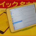 iPadminiのガラス交換を三重県より郵送にてご依頼♪アイパッド修理もクイック名古屋