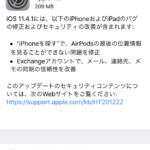 iosのアップデート【八王子店】