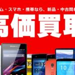 自由が丘 iPhone 買取 強化DAY!!