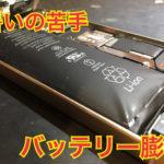 iPhoneのバッテリーは暑さに弱い!!