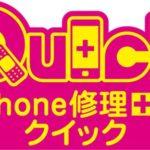 目黒よりiPhone7画面交換