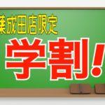 ◆学生の方必見◆こーーーーーんなに安くなるの!?