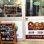 津田沼駅周辺の修理は当店にお任せください!
