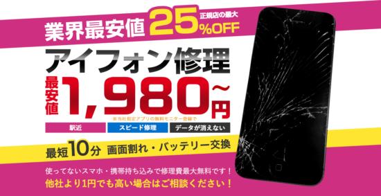 アイフォン修理大和市鶴間駅よりご来店
