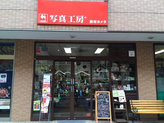 東伏見店イメージ画像1