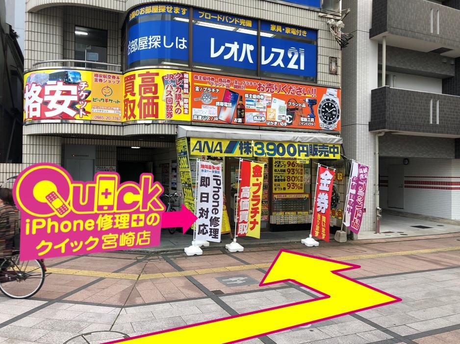 宮崎店への行き方2
