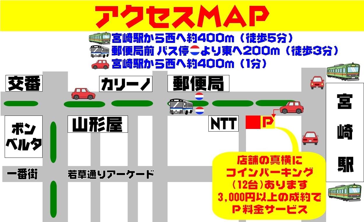 宮崎店への行き方1