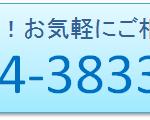 成田駅前よりiPhone 携帯買取はクイック千葉成田店へ!!