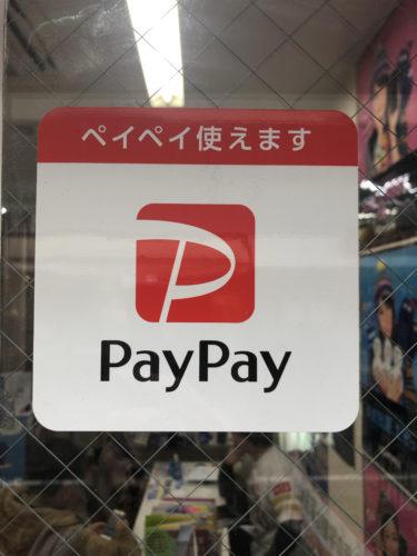 アイフォン修理大和店はPayPay使えます。