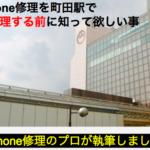 町田駅でiPhone修理店をプロがまとめてみた。