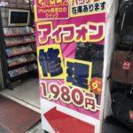 iPhone7画面割れ修理!東京都世田谷区よりご来店!【クイック中野店】