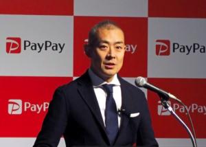 スマホ決済PayPay