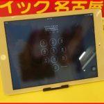 郵送 送料無料キャンペーン iPadAir1 電源不良 基板修理 アイパッド修理もクイック名古屋