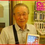☆iPad mini2のガラス割れ修理に稲沢市よりご来店!アイパッド修理もクイック名古屋