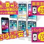 好評につきiPhone修理料金 大幅値下げ☆iPhone修理のクイック宮崎店です(^^)/☆