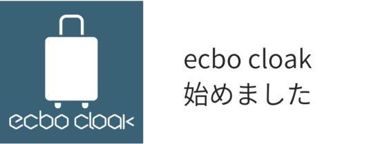 ecbocloak表参道