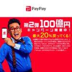 PayPayのお支払いでiPhone修理代金最大20%バック!/iPhone修理のクイック原宿・表参道店
