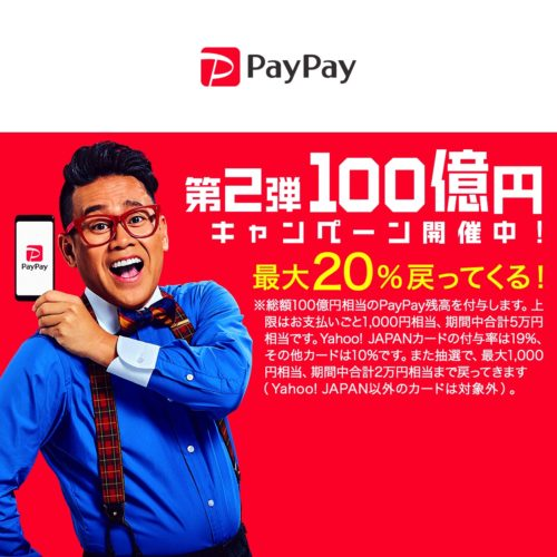 paypay20%
