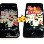 iPhone7 液晶ガラス割れは 【iPhone修理のクイック】におまかせ下さい☆(^^)q