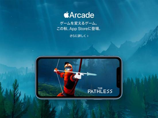 Apple Arcadeでゲームがプレイし放題!