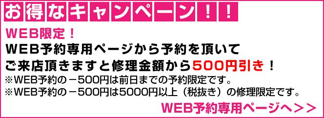 web予約で500円引き