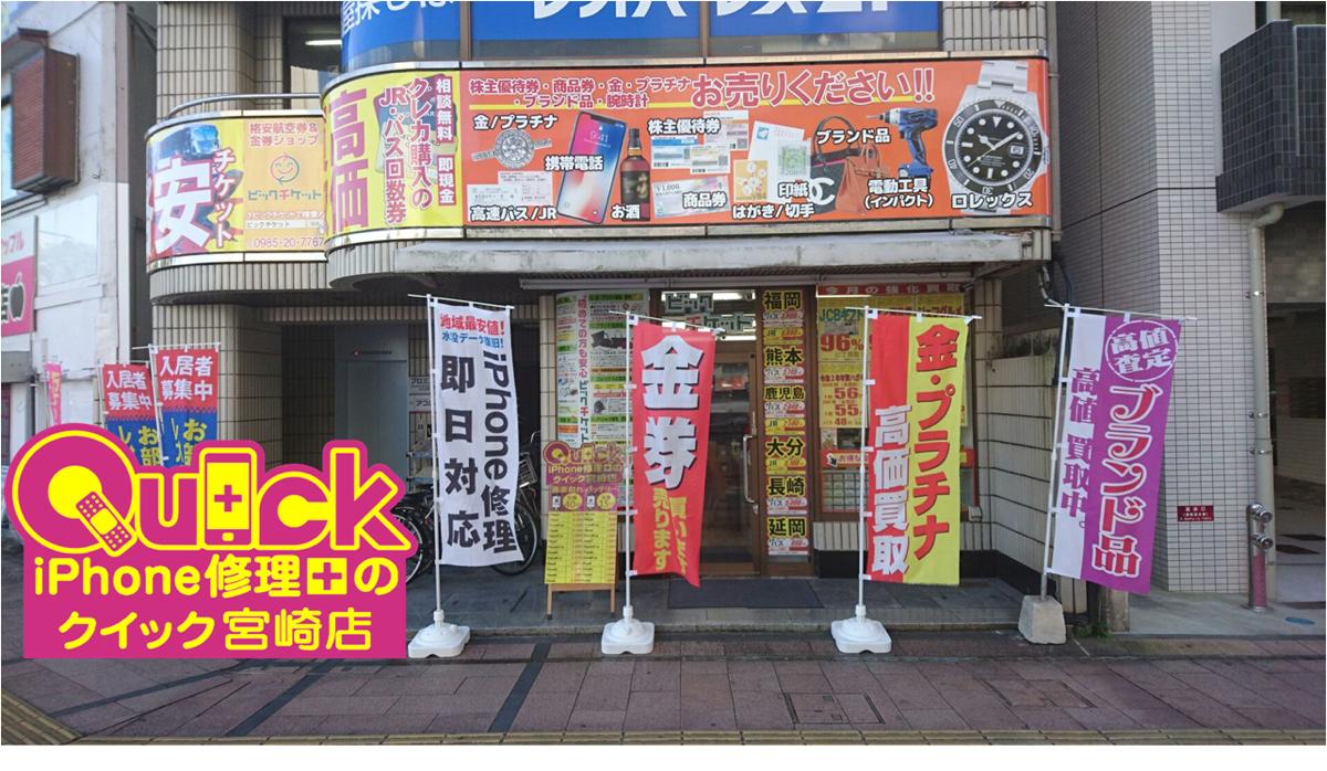 宮崎店イメージ画像1