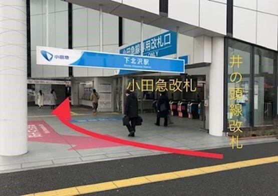 世田谷区下北沢店への行き方1