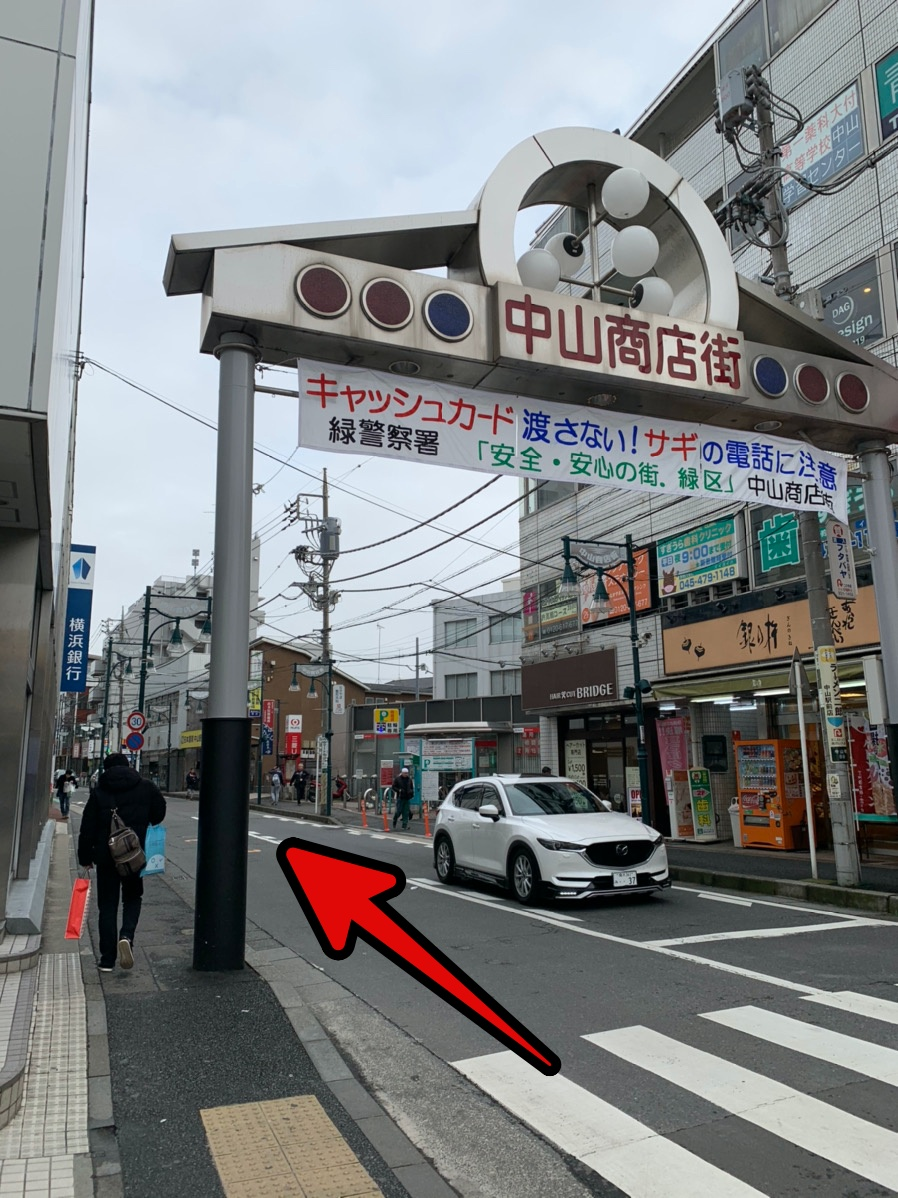 中山店への行き方5