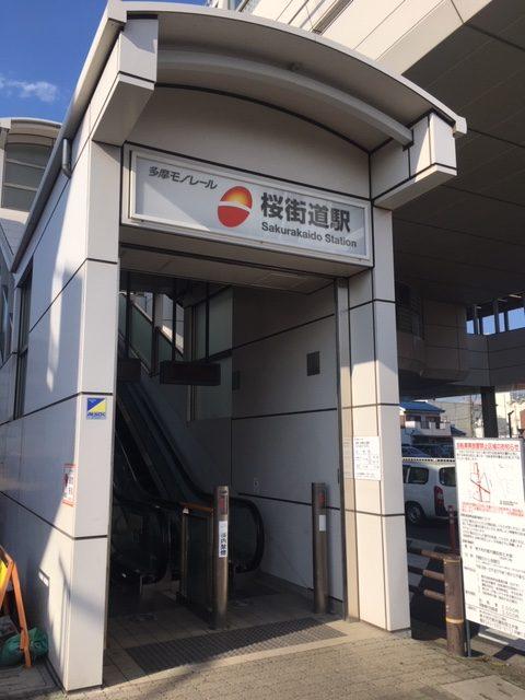 桜街道武蔵村山店への行き方1