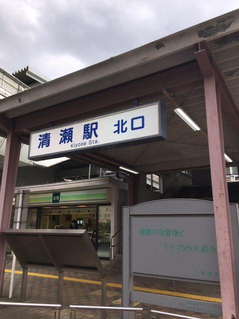 清瀬北口店への行き方1