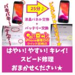 iPhone画面割れ iPhoneバッテリー交換 iPhoneの修理・買取りはクイック宮崎店におまかせください♪