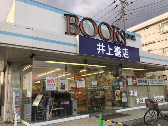 昭島店イメージ画像1