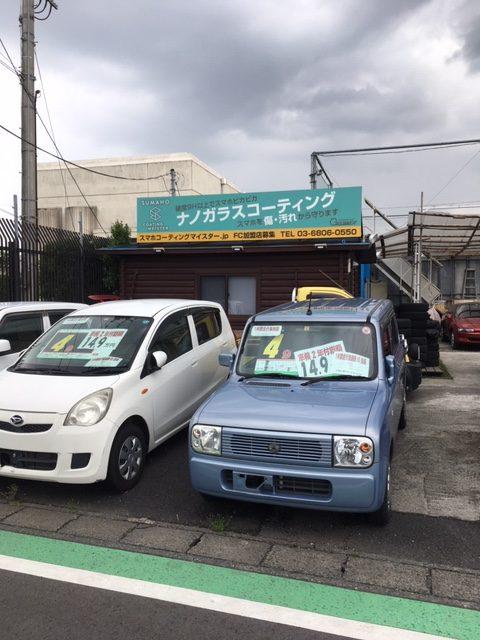 新青梅街道瑞穂箱根ヶ崎店への行き方8