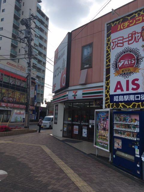 昭島店への行き方3