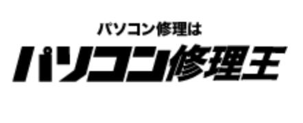パソコン修理王 渋谷店