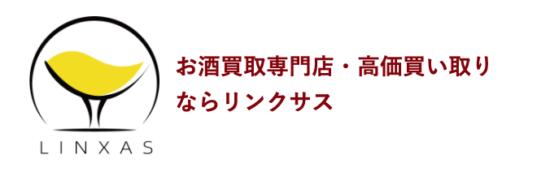 お酒の買取専門店 LINXAS