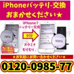 【iPhoneバッテリー交換】 は iPhone修理のクイックへどうぞ☆iPhone修理のクイック宮崎店